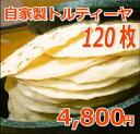 自家製トルティーヤ(120枚入り)【業務用】【文化祭】【イベント】【大量】【冷凍・冷蔵】P20Feb16