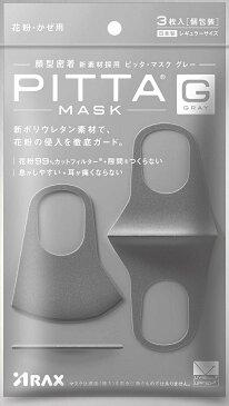 【在庫あり】即納 PITTA MASK(ピッタマスク)選べるカラー【グレー/白/ライトグレー/スモールパステル】洗えるマスク 花粉99%カットフィルター 3枚入