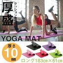 (今だけ特典バック付き)翌日発送 在庫あり ヨガマット 安心の厚さ 10mm サイズ183cm62cm ジム スポーツ yoga ヨガグッズ ストレッチマット ダイエット ストレス 運動不足解消