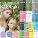 【再入荷・KOOGA公式】 KOOGA MASK コーガマスク 選べるカラー 洗