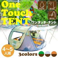 テント2-5人用ワンタッチワンタッチテントポップアップテント240cm2人3人4人5人フルクローズテントフルクローズUVカット大型ビーチテントサンシェードサンシェードテント日よけキャンプコンパクトアウトドア