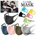 期間限定【送料無料】 マスク 洗えるマスク 6枚入り 黒 白 グレー ピンク ネ