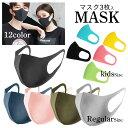 【期間限定】 マスク 洗えるマスク 3枚入り ピッタリ ウレタン素材 やわらか