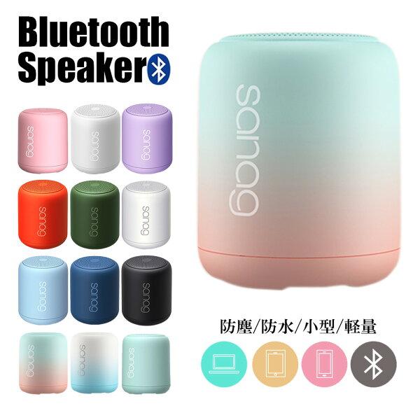 90日保証 スピーカーbluetoothおしゃれブルートゥース防水sanagBluetooth5.0TWS対応搭載お風呂防塵小