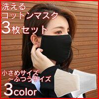 洗えるマスク3枚入りふつう立体マスクベージュ黒布マスク綿※ゆうパケ送料無料