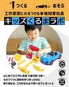 はじめてのキッズくるまラボ知育玩具おもちゃ男の子組み立ておもちゃ知育おもちゃ知育玩具大工女の子知育車のおもちゃ知育おもちゃ大工さん組み立ておもちゃ指先の知育こども大工さんセット3歳4歳5歳6歳7歳LOTUSLIFE