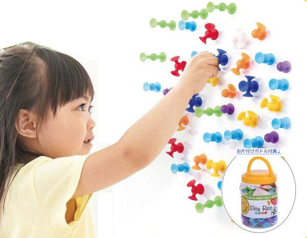 公式 Pita-Rico(ピタリコ)壁も使える新感覚ブロックつみき知育玩具ブロック吸盤男の子女の子立体お風呂おもちゃバストイ指