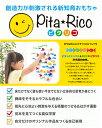 【公式】 Pita-Rico (ピタリコ) 壁も使える新感覚ブロック つみき 知育玩具 ブロック 吸盤 男の子 女の子 立体 お風呂 おもちゃ 指先 知育玩具 誕生日 プレゼント こども 知育おもちゃ 知育 玩具 子供 2歳 3歳 4歳 5歳 6歳 7歳 LOTUS LIFE 2