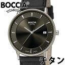 BOCCIA TITANIUM ボッチア チタニュウム 腕時計 メンズ オールチタン 39mm ダークグレー/ブラックレザー ドイツ時計 金属アレルギー対応 ref:3607-01 安心の国内正規品 代引手数料無料 送料無料 あす楽 即納可能 1