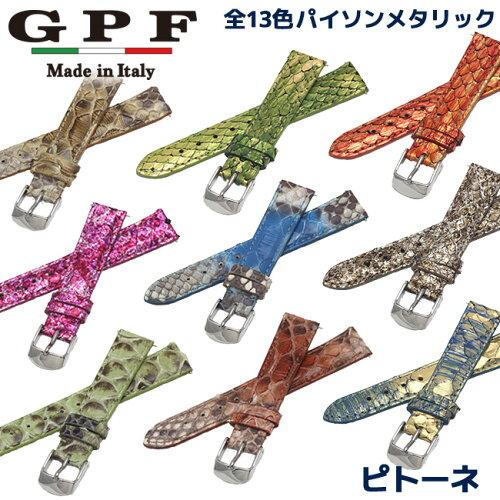 G.P.F. ITALY イタリア製 腕時計ベルト ピトーネ -J- パイソン メタリック 全13色 ジーピーエフ イ...