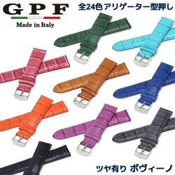 G.P.F.ITALY(ジーピーエフイタリー)イタリア製腕時計バンド