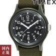 タイメックス(TIMEX)腕時計