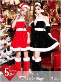 【あす楽】 サンタ コスプレ サンタ 衣装 [M/Lサイズ][5点セット]オフショル風サンタドレスセット[dazzyサンタ2016] サンタ衣装 サンタコス サンタクロース クリスマス コスチューム[ワンピース 帽子 アームウォーマー レッグウォーマー]