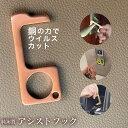 【1000円OFFクーポン】 アシストフック 純銅 削り出し アシストフック   感染予防 感染対策