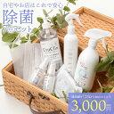 【1000円OFFクーポン対象】 除菌剤 7点セット プレミ