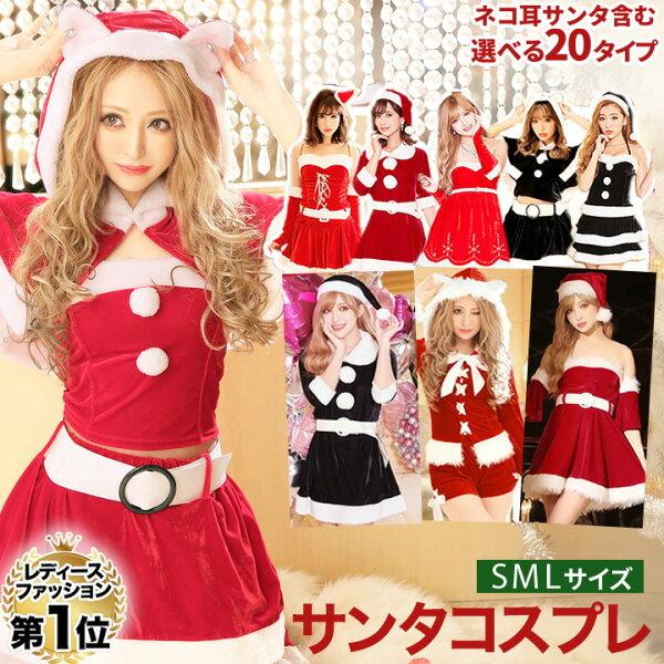 fa5d60c29c2e2 クリスマス サンタコスプレについてみんなが誤解していること