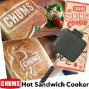チャムス / CHUMS ホットサンドウィッチクッカー Ho...