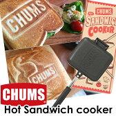 チャムス / CHUMS ホットサンドウィッチクッカー Hot Sandwich Cooker(ホットサンドメーカー,キャンプ,アウトドア)【あす楽_土曜営業】 5000円以上送料無料 ポイント10倍 CHUMS(チャムス)ONLINE SHOP 10P03Dec16