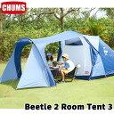 チャムス / CHUMS ビートルツールームテント3 / Beetle 2 Room Tent3 CH62-1463 (2ルームテント、前室あり)[ラッピング不可]