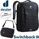 deuter / ドイター SWITCHBACK III スウィッチバック IIIデイパック(リュッ