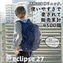 karrimor / カリマー デイパック イクリプス 27L/ eclipse 27(リュック リュックサック バックパック 山ガール ファッション 登山・トレッキング) 2