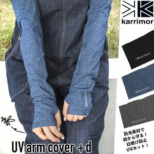 karrimor / カリマー UV arm cover アームカバー(UVカット 紫外線防止 防虫 スコーロン 男性 女性 登山・トレッキング)【あす楽_土曜営業】 ポイント10倍