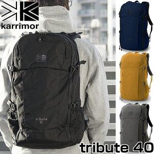 karrimor / カリマー デイパック トリビュート 40L/ tribute 40(リュック リュックサック バックパック 山ガール ファッション 登山・トレッキング)【あす楽_土曜営業】 ポイント10倍