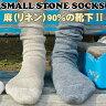 麻(リネン)90%の快適ソックス II / Linen Socks II【Small Stone Socks】 (靴下 くつ下 ヘンプ リネン 混麻 冷え取り靴下)【あす楽_土曜営業】 5000円以上送料無料 ポイント5倍 10P03Dec16