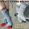 リブラインクルーソックス 中厚手【Small Stone Socks】 (靴下 くつ下 )【あす楽_土曜営業】 5000円以上送料無料 ポイント5倍