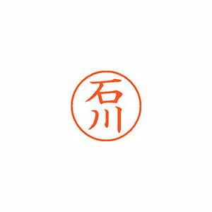 [シヤチハタ]ネーム9 既製 0190 石川 XL-9 0190 イシカワ