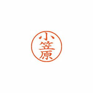 [シヤチハタ]ネーム9 既製 0582 小笠原 XL-9 0582 オガサワラ