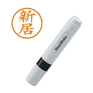 [シヤチハタ]ネーム6 既製 0102 新居 XL-6 0102 アライ