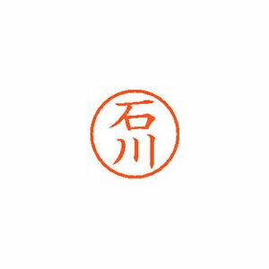 [シヤチハタ]ネーム6 既製 0190 石川 XL-6 0190 イシカワ