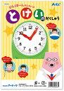 ぴんくまーん先生のとけいのがくしゅう おもちゃ 絵本 知育玩具 4歳 5歳 6歳 幼児 幼稚園 保育園 子供 時計の読み方 時間の合わせ方 勉強 学習 室内 3