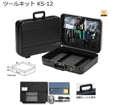 アタッシュ工具セット KS-12 エンジニア