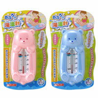 赤ちゃんのお風呂用の温度計です 赤ちゃん お風呂 温度計 沐浴あそびっこ おふろの湯温計 おす...