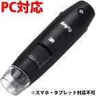 マイクロスコープ USB PC 対応 顕微鏡 頭皮 2.4GHz ワイヤレス デジタル顕微鏡 Anyty [エニティ] WM401