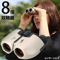 双眼鏡コンサートオペラグラスライブコンパクト双眼鏡8倍22mmナシカドームコンサートライブ
