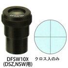 カートン 接眼レンズ アイピース DFSW10x ミクロメーター入 [φ30mm] 実体顕微鏡DSZ、NSW用 クロス入のみ 顕微鏡 接眼レンズ 観察 検査 拡大