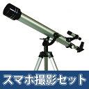 天体望遠鏡 子供 小学生 初心者 スマホ撮影セット カメラアダプター