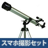 天体望遠鏡子供小学生初心者スマホ撮影セット