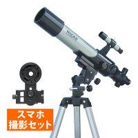 天体望遠鏡子供初心者小学生スマホ撮影セットキャリングケース付き