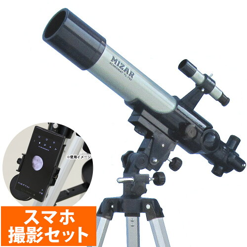天体望遠鏡 子供 初心者 小学生 スマホ撮影セット キャリングケース付き カメラアダプター 屈折式 ...