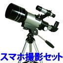 【あす楽対応】 望遠鏡 天体観測 屈折式 天体望遠鏡 子供 初心者 セット 入学祝い 小学校天体望...