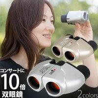 双眼鏡コンサート10倍21mm