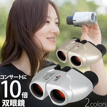 双眼鏡 コンサート 10倍 21mm オペラグラス おすすめ ライブ コンパクト ドーム