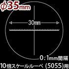ガラス スケール 交換用 S-200/WE 最小目盛0.1mm 白文字 5055専用 スケールルーペ 白文字メモリ