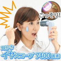 【あす楽対応】 耳かき スコープ led ライト付 7400画素になってパワーUP 内視鏡耳掻き 自分の...
