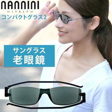 【1日限定クーポン配布中】ナンニーニ コンパクトグラス2 グレー 老眼鏡 サングラス 折りたたみ シニアグラス 男性 女性 nannini compact