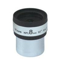 接眼レンズ 天体望遠鏡 ビクセン アイピース N...の商品画像